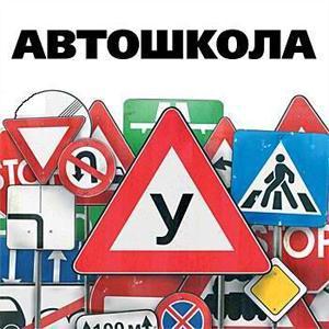 Автошколы Починка