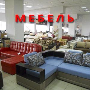 Магазины мебели Починка