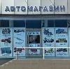 Автомагазины в Починке