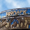 Зоопарки в Починке