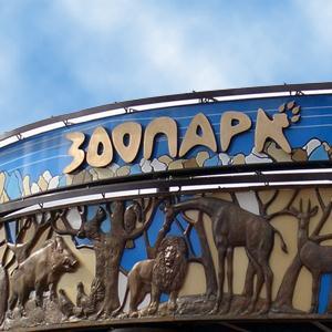Зоопарки Починка